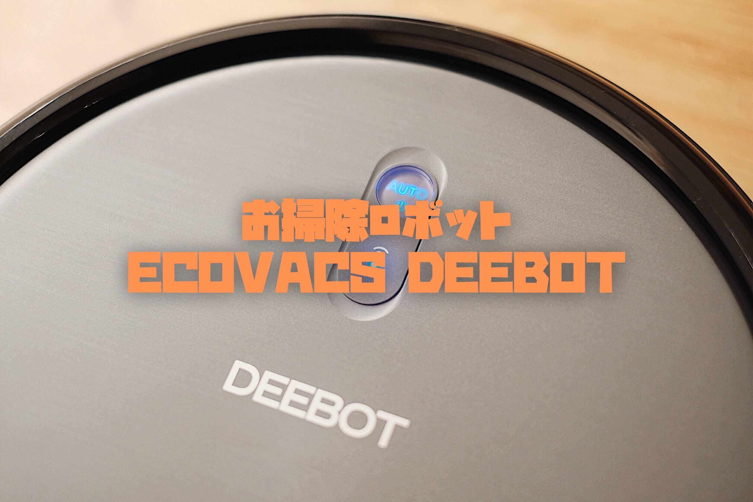 【レビュー】20000円くらいで買えるルンバみたいな安いお掃除ロボットDEEBOT