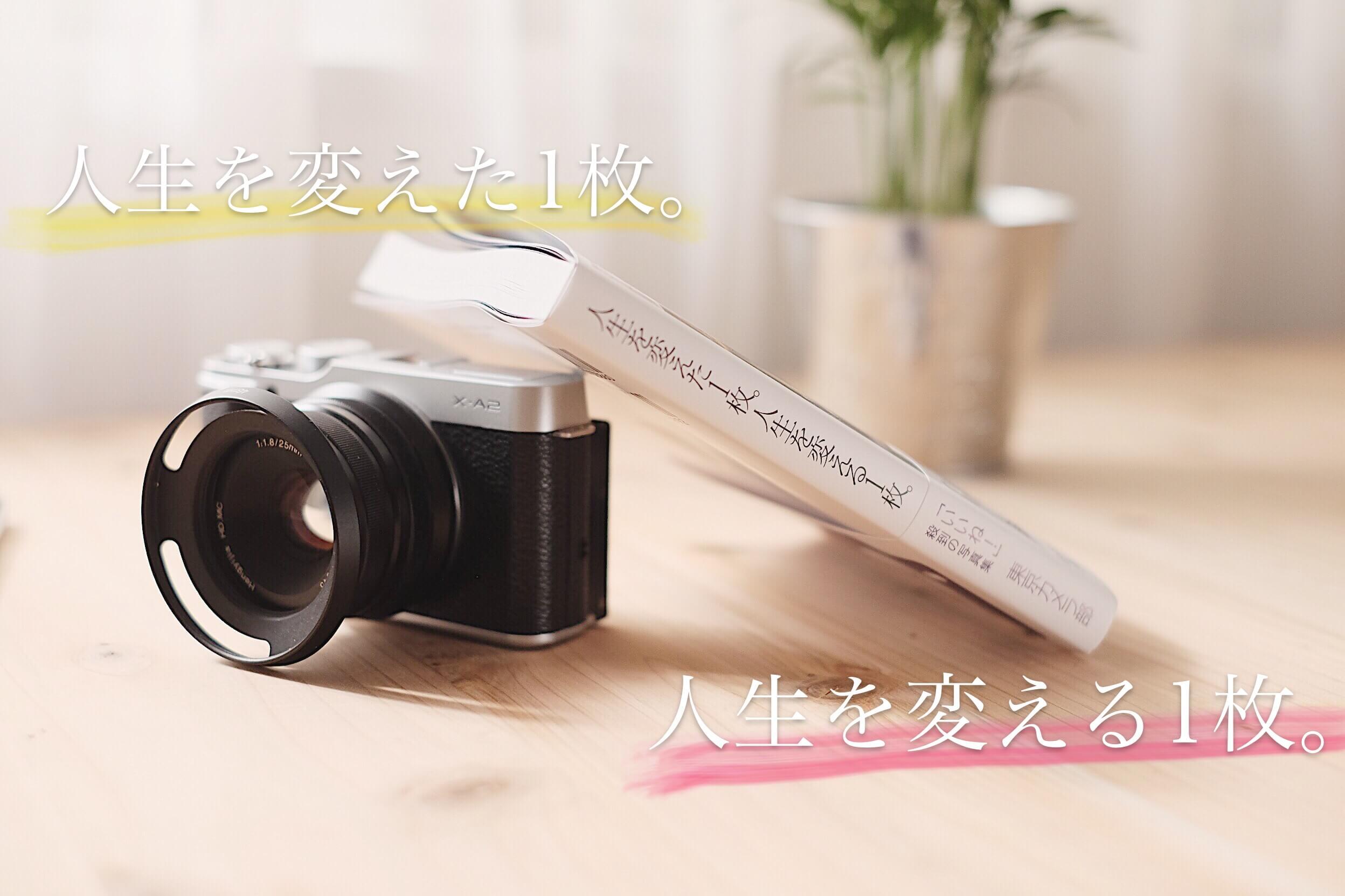 東京カメラ部の写真集「人生を変えた1枚。人生を変える1枚。」を読んで