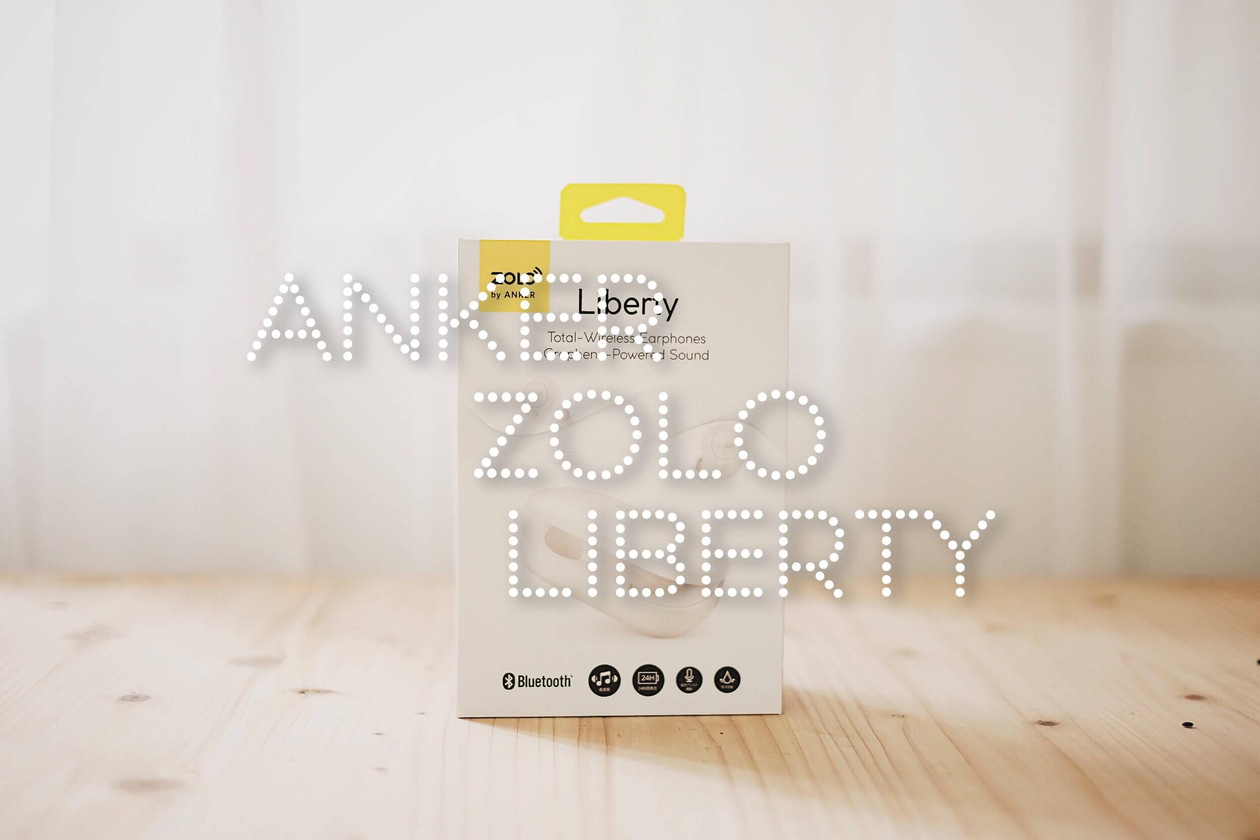 【レビュー】ANKERの完全独立型Bluetoothイヤホン「ゾロリバティー」ホワイト買ったよ