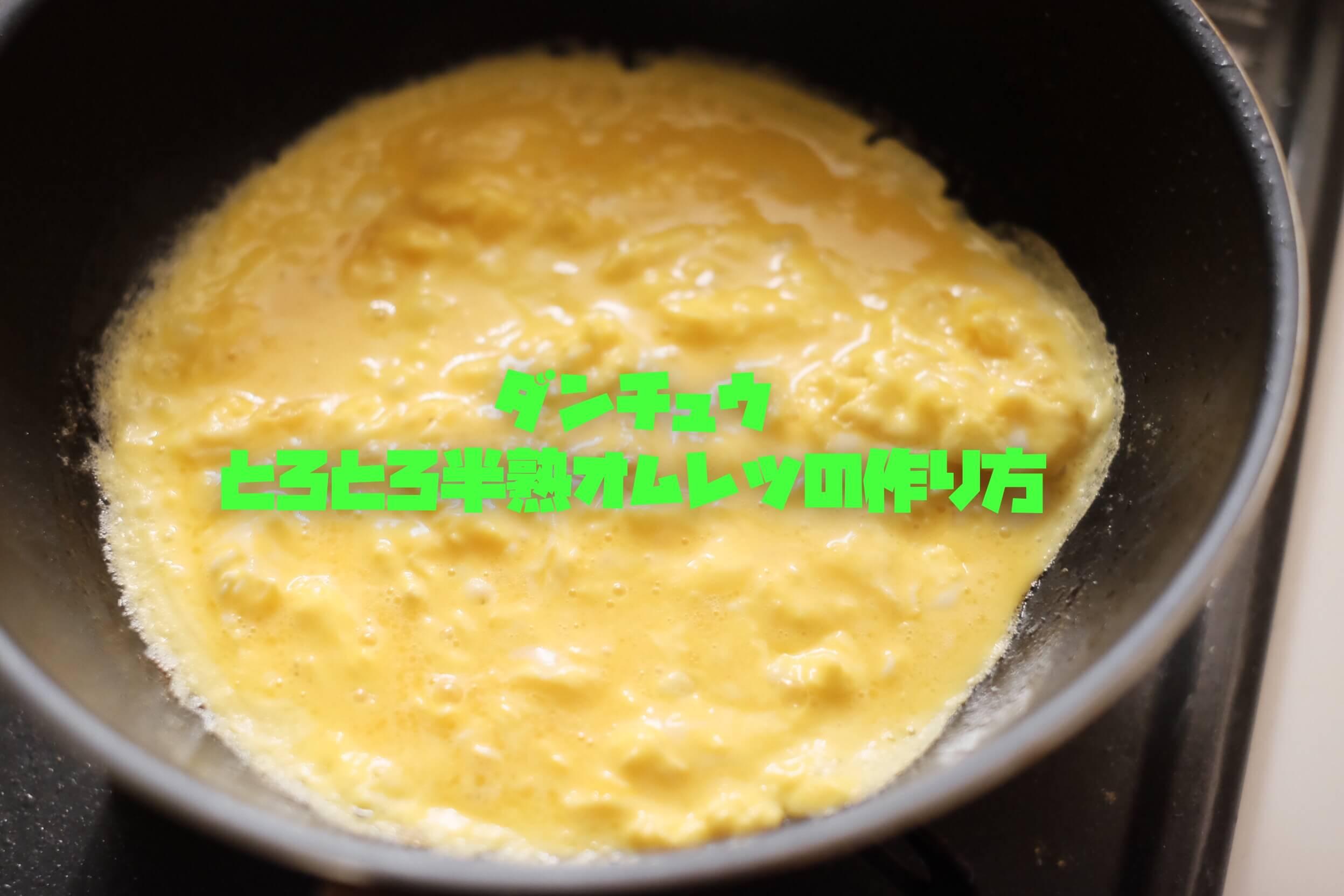 ダンチュウのとろとろ半熟オムレツ・オムライスの作り方