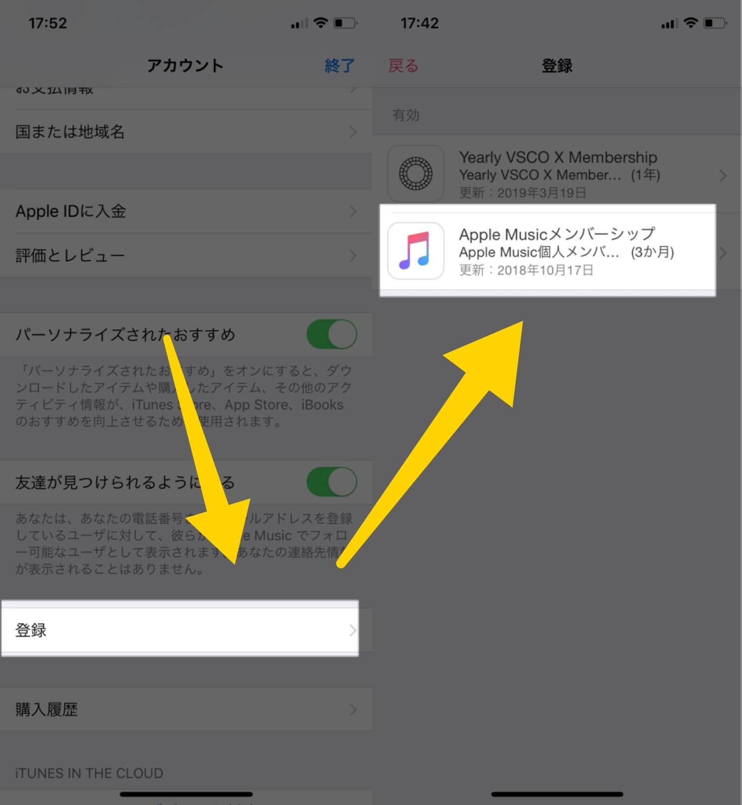 【登録】からApple Musicを選択