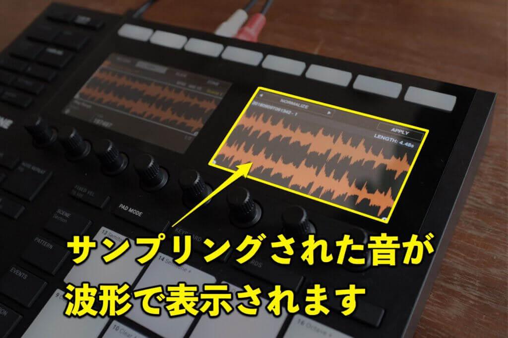 サンプリングされた音が波形になる