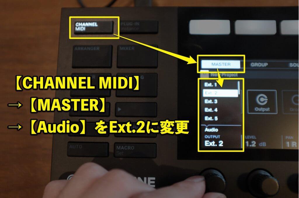 マスターはオーディオのエクスターナル2に変更