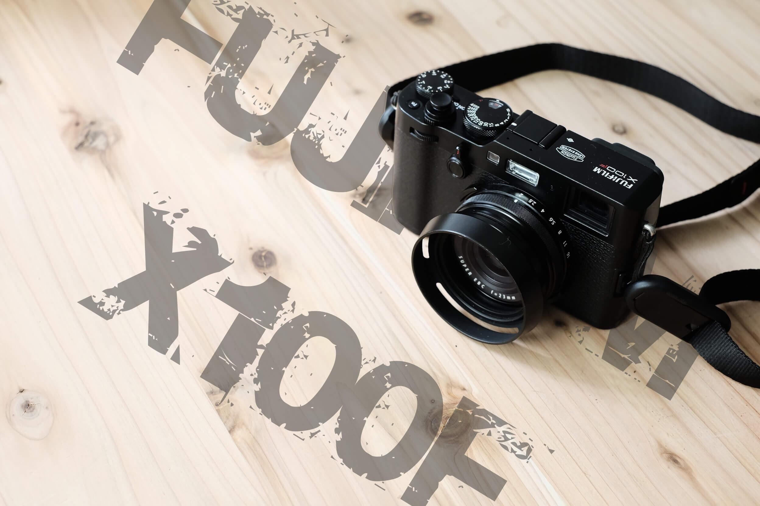 【作例レビュー】FUJIFILM X100F(ブラック)は子供を撮るサブカメラに最高のコンデジ!一緒に買ったアクセサリー6つ