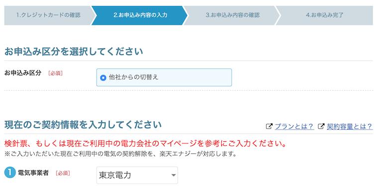 登録情報を入力