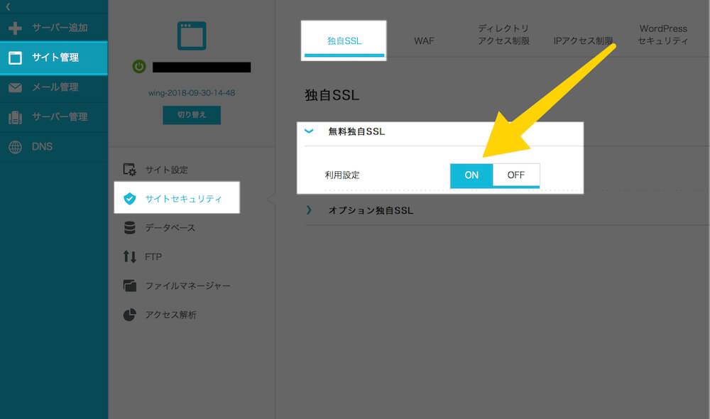 無料独自SSLをオンにします
