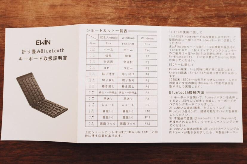 EwinBluetoothキーボード説明書
