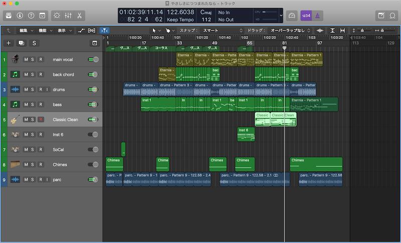 Logic Pro Xで初めての曲が完成