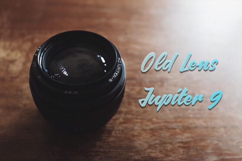 【作例レビュー】おすすめの中望遠オールドレンズ「ジュピター9 85mm/F2」