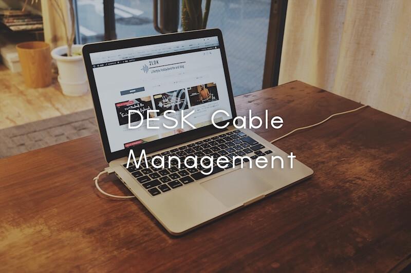 【足元・デスクがスッキリ!】デスク周りのコード・ケーブルを100均アイテムでDIY、整理・収納する方法