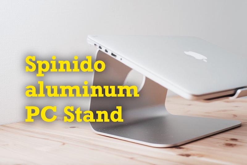 【レビュー】MacBook Pro純正かと思うほど!「Spinido」アルミニウムPCスタンド
