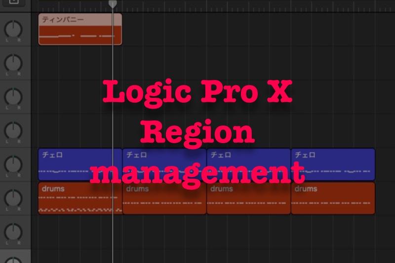 【Logic Pro X】選択したリージョンを効率よくコピー・複製・ループする操作方法まとめ