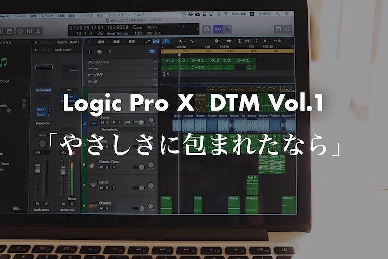 【初心者のLogic Pro X作曲シリーズ】ユーミン「やさしさに包まれたなら」アレンジ