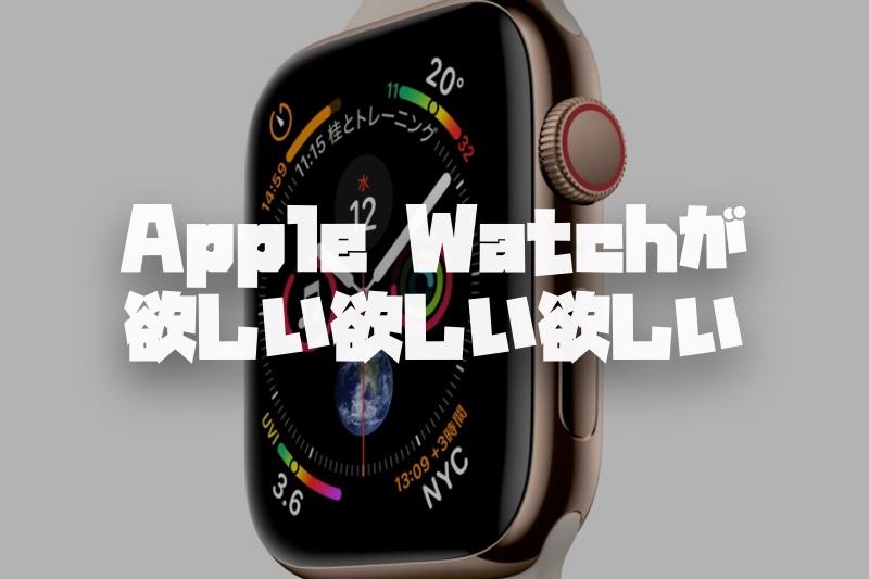 ワクワクする感動体験をするためにApple Watch series 4がほしい(買った)
