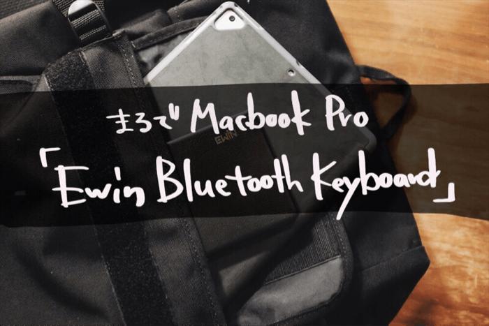 【レビュー】MacBook Proに近い打感でオススメ!EwinのBluetoothキーボード