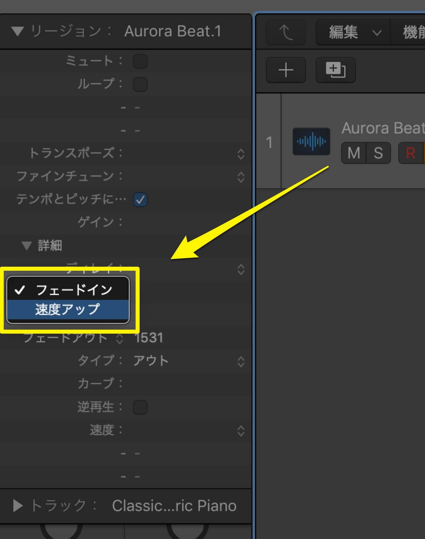 インスペクタウインドウのリージョンの中のフェードを変更する