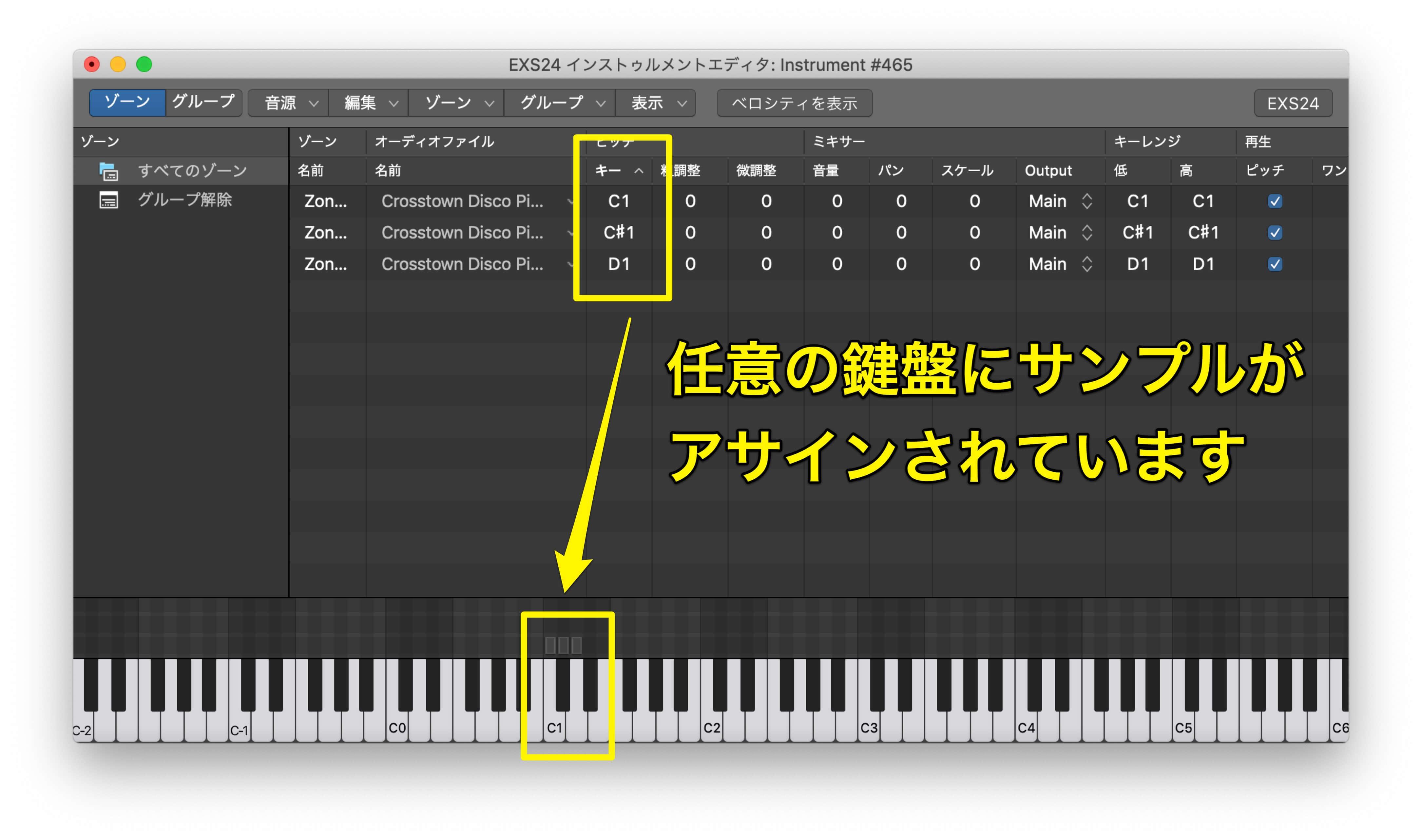 任意の鍵盤にサンプルがアサインされています