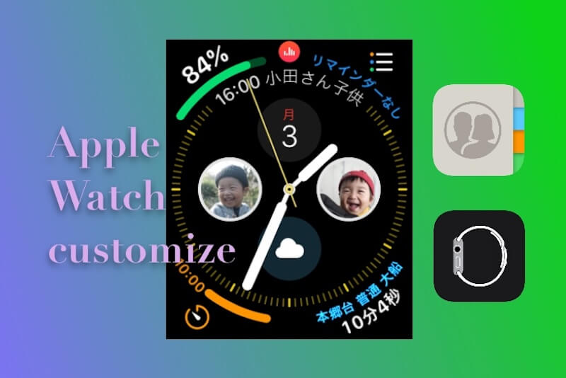 Apple Watchのコンプリケーションにお気に入りの写真を入れる方法