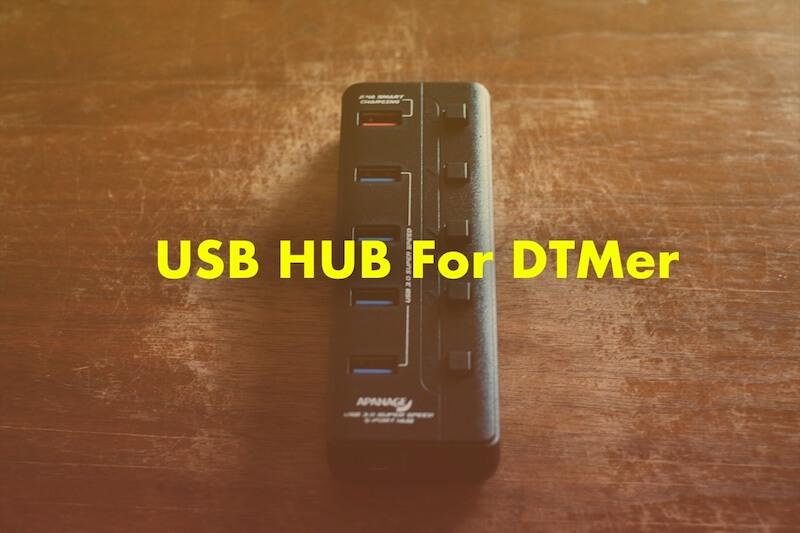 USB端子の節約に!オンオフスイッチ付きのUSBハブがDTMする人にオススメ