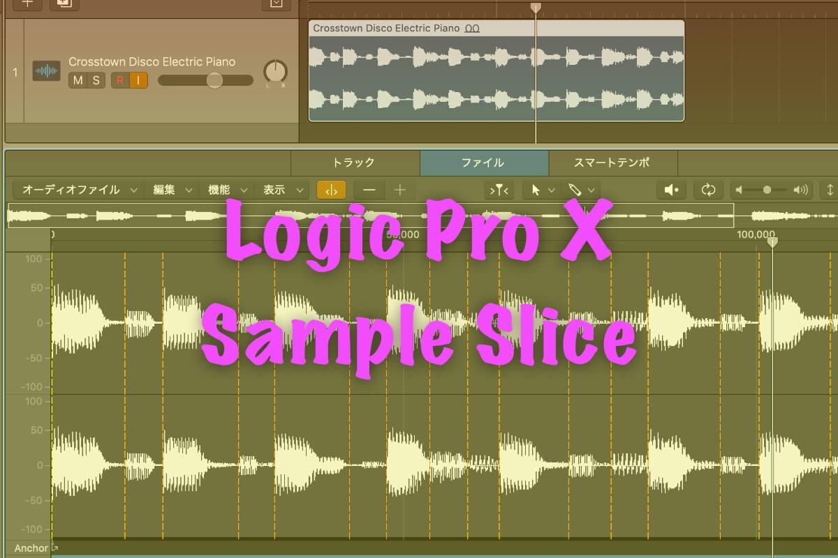 【Logic Pro X】オーディオ素材をスライスしてMIDIキーボードで打ち込む方法