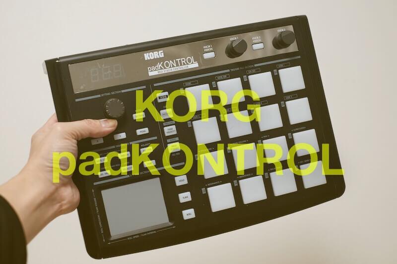 【レビュー】KORG padKONTROLはXYパッドもついて使いやすいMIDIコントローラードラムパッド