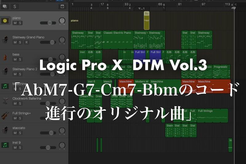 【初心者のLogic Pro X作曲シリーズ】AbM7-G7-Cm7-Bbmのコード進行のオリジナル曲