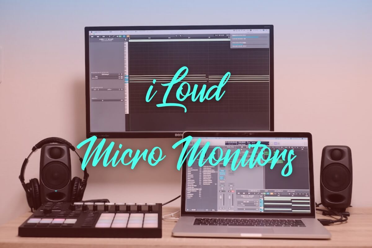 【レビュー】小さくてもパワフルでフラットなDTMスピーカー「アイラウドマイクロモニター」