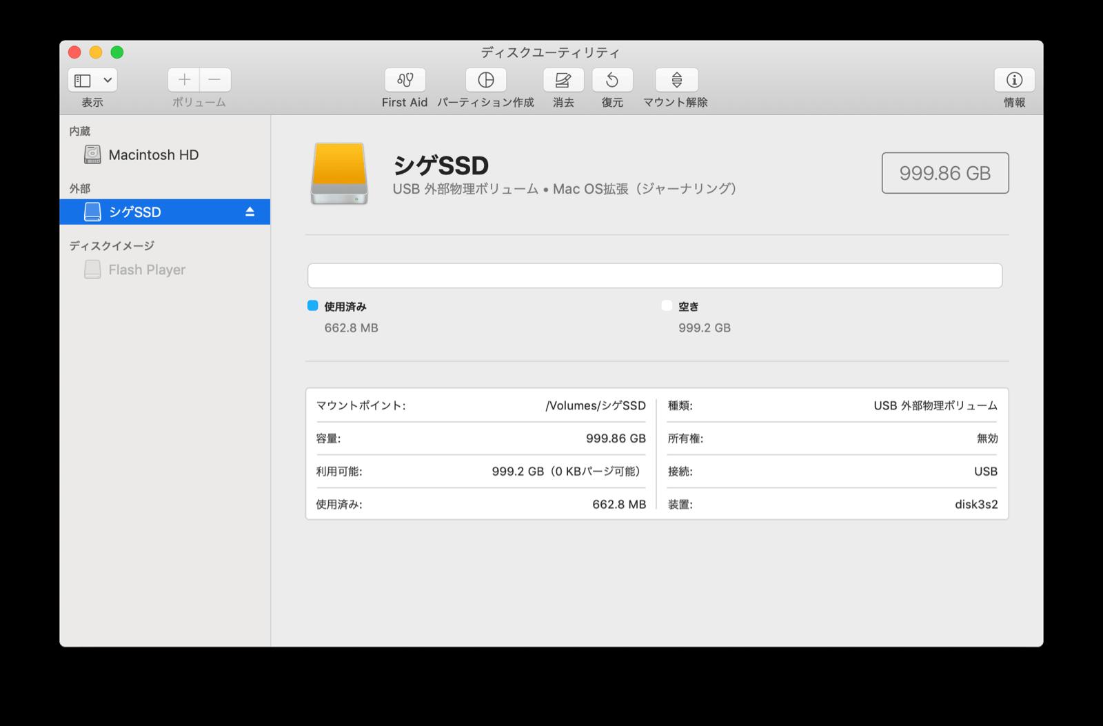 これでSSDが使用可能になった