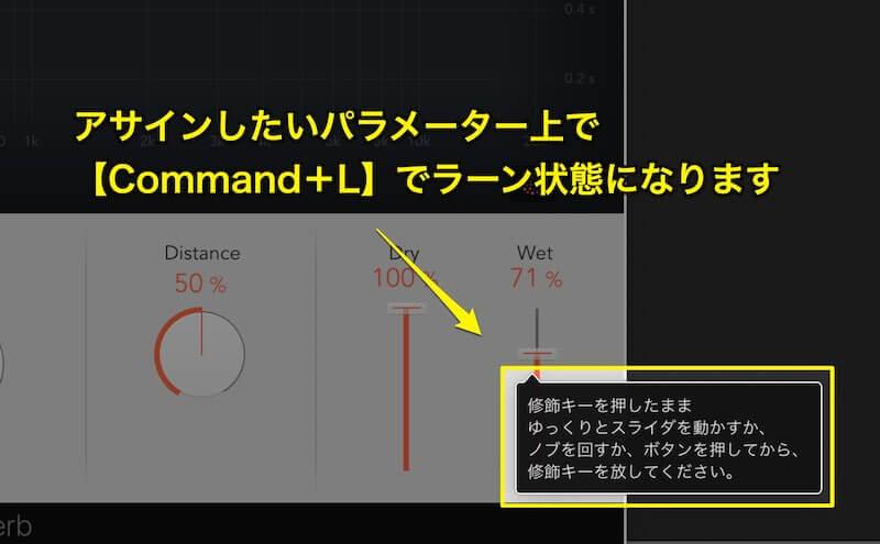 command+Lでラーン状態に