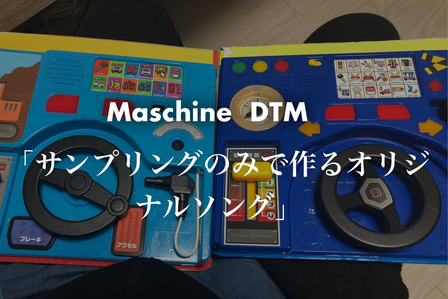 【初心者のMaschine作曲シリーズ】全てサンプリングだけで曲を作る
