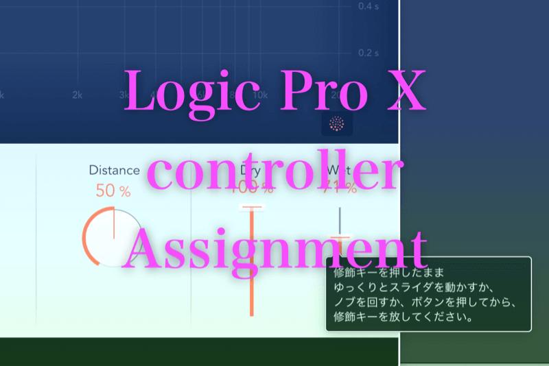 【Logic Pro X】プラグインやソフトウェア音源のパラメーターをMIDIコントローラーにアサインする方法
