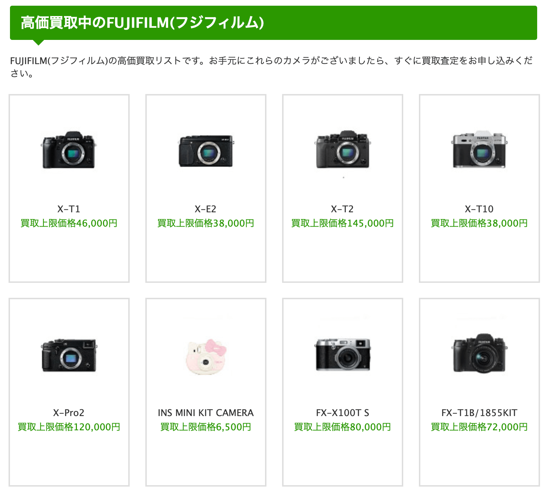 FUJIFILM X-T1が高額買い取り対象