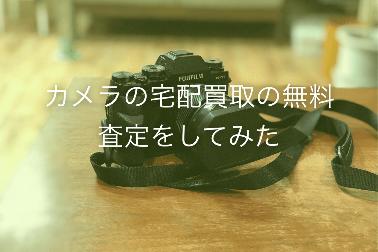 新しいカメラを買うためにカメラを高く売りたい!ネットでカメラ買取アローズの無料査定を試してみた