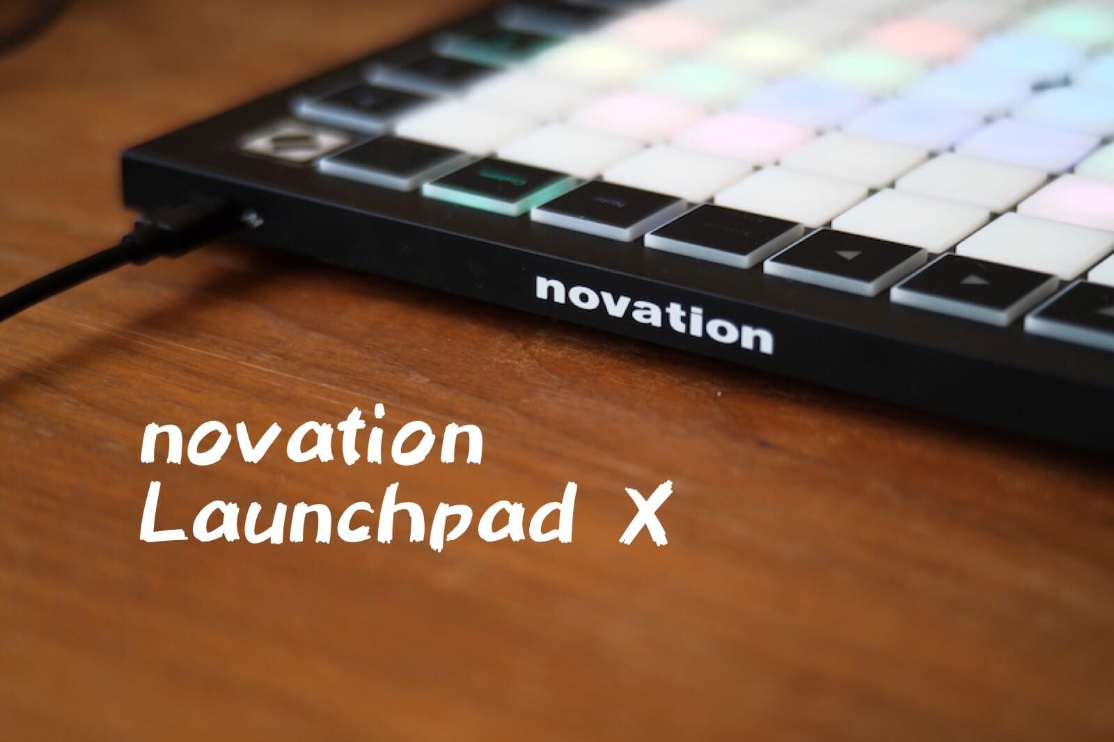【レビュー】NOVATION Launchpad Xはカスタマイズ可能な64MIDIパッド