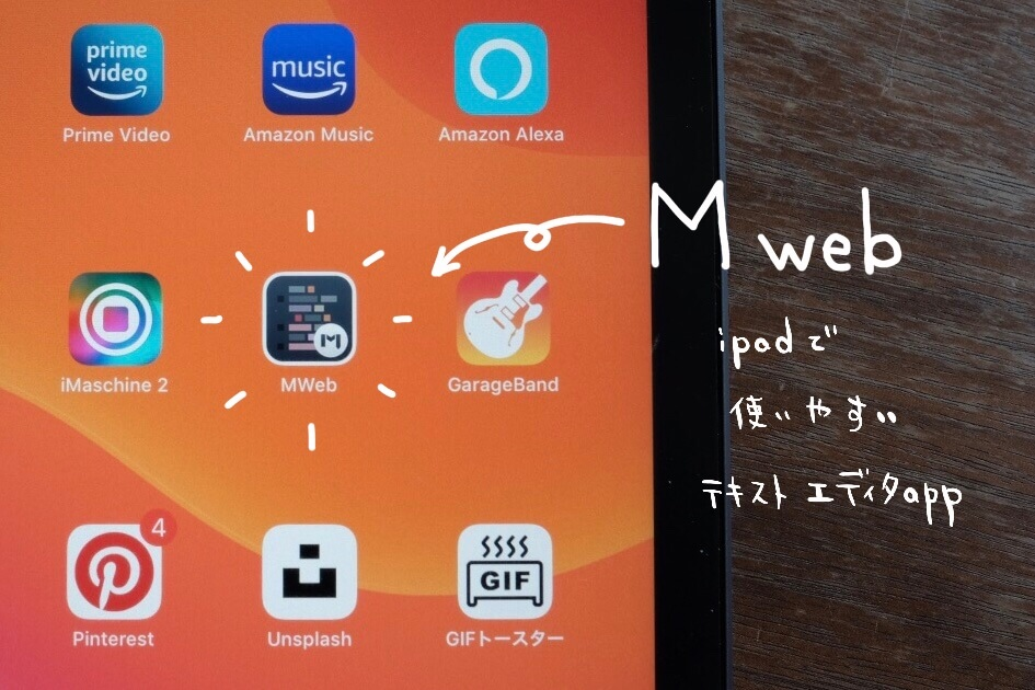 iPadのブラウザのワードプレスがおかしいのでMwebでブログ書くよ