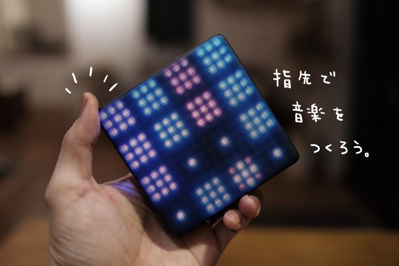 手のひらサイズのMIDIコントローラー、ROLI  Lightpad Blockで音楽を楽しもう!