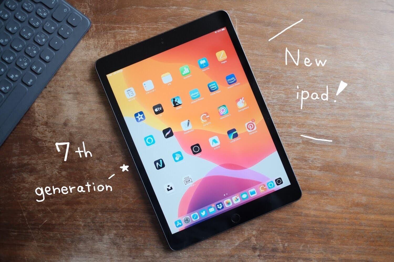 iPad(第7世代)10.2インチ買いました!ファーストインプレッションとか感じた事とか
