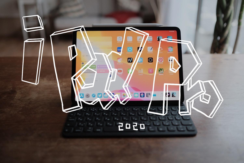 無印iPadからiPad Pro 2020に買い替えました