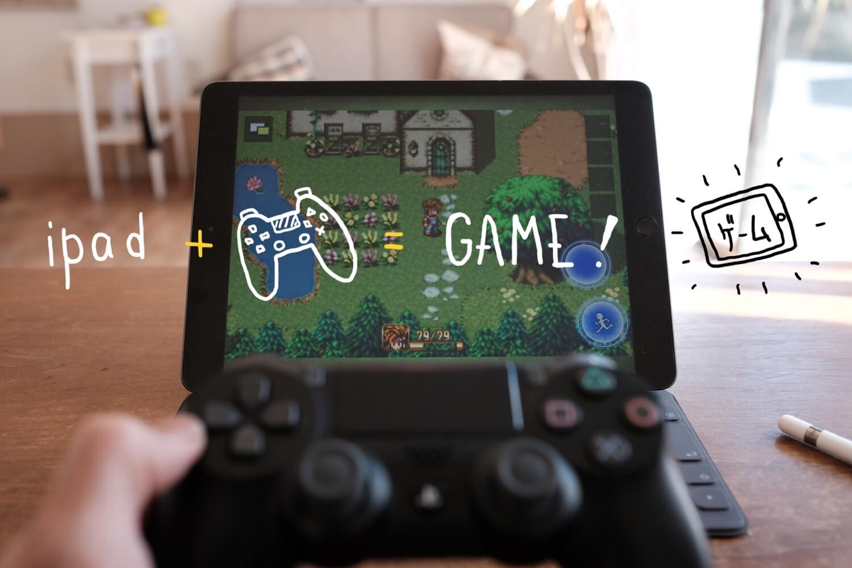 iPhone・iPadでプレステ4のコントローラーを使ってゲームをしよう!楽しいよ!