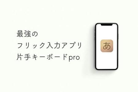 【iPhone】フリックでテキスト入力するなら入れておきたいアプリ「片手キーボードPro」