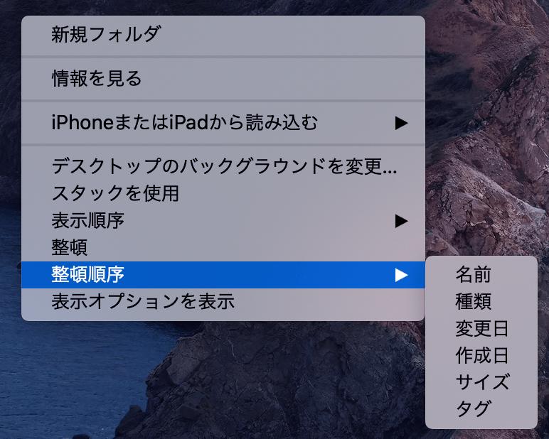 右クリック→【整頓順序】から並び替えたいジャンルを選びます
