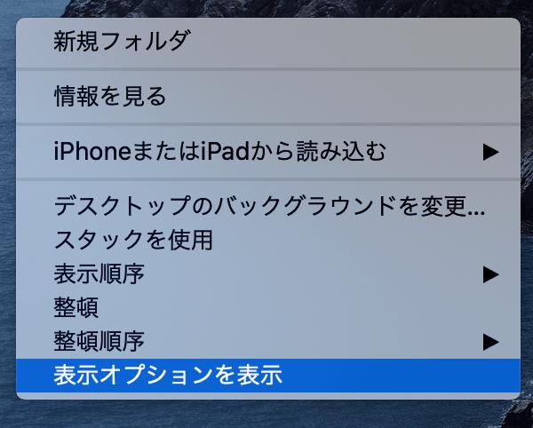 右クリック→【表示オプションを表示】を選択
