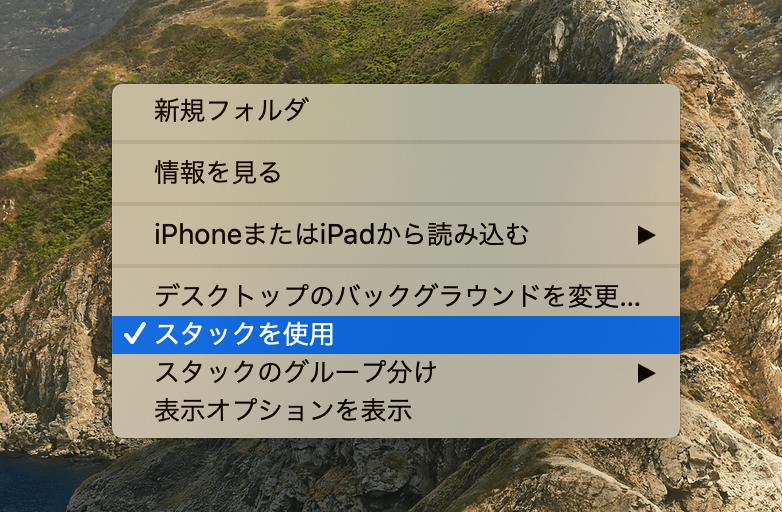 背景で右クリック→スタックの使用でスタックされます