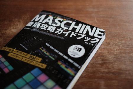 【徹底攻略ガイドブックレビュー】Maschine MK3の使い方を初級〜中級者が学ぶならオススメの一冊