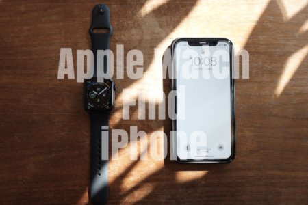 【Apple Watch】iPhoneを紛失したときにApple Watch SEで探す、呼び出す、その逆も