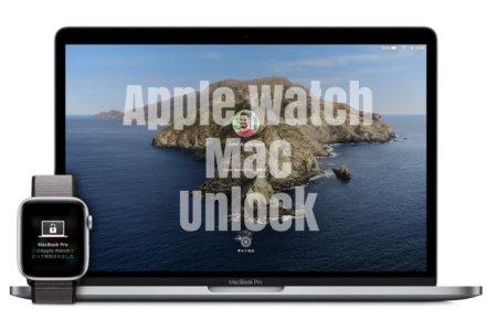 【Apple Watch】腕につけておくだけでMacのパスコードロックが解除できるよ
