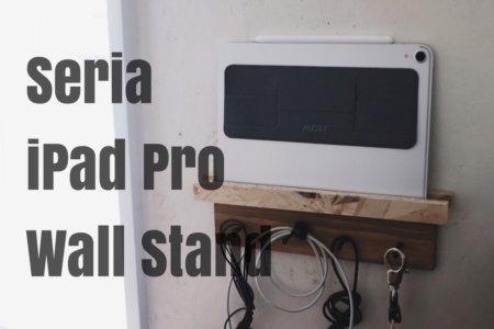 【DIY】セリアのウォールラック・フックでiPad Proのスタンドを作ったよ